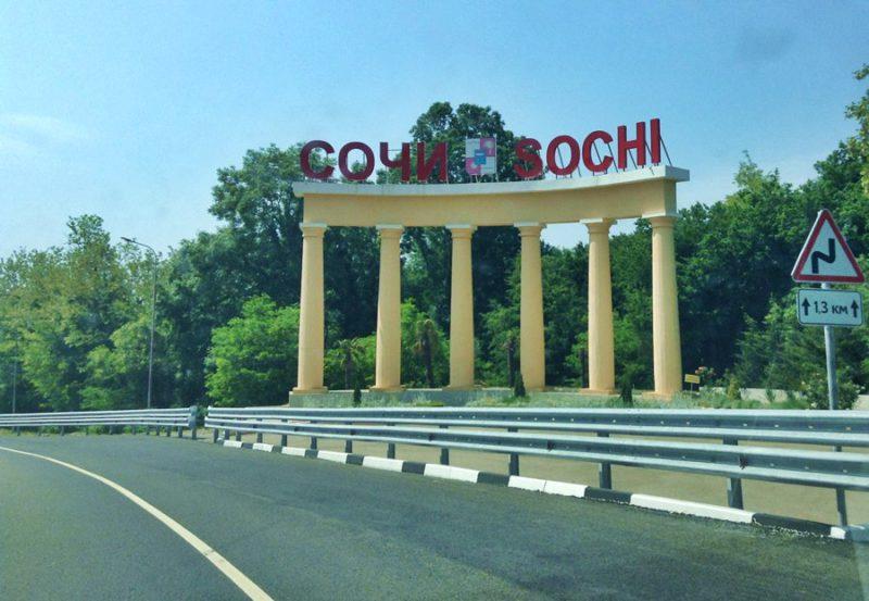 Как доехать до Сочи на машине