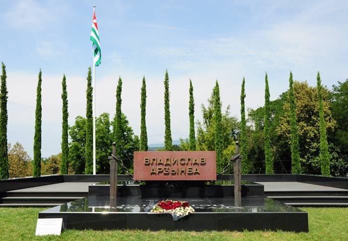 Мемориал Президента