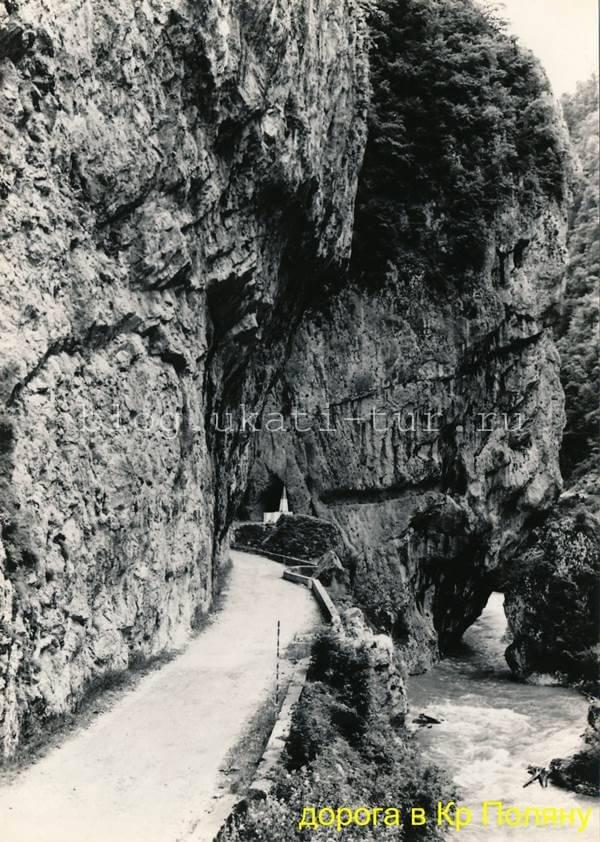 Старая дорога в Красную поляну