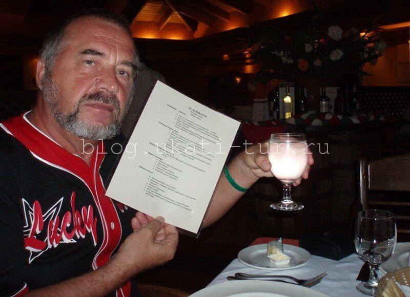 menu_dominikana