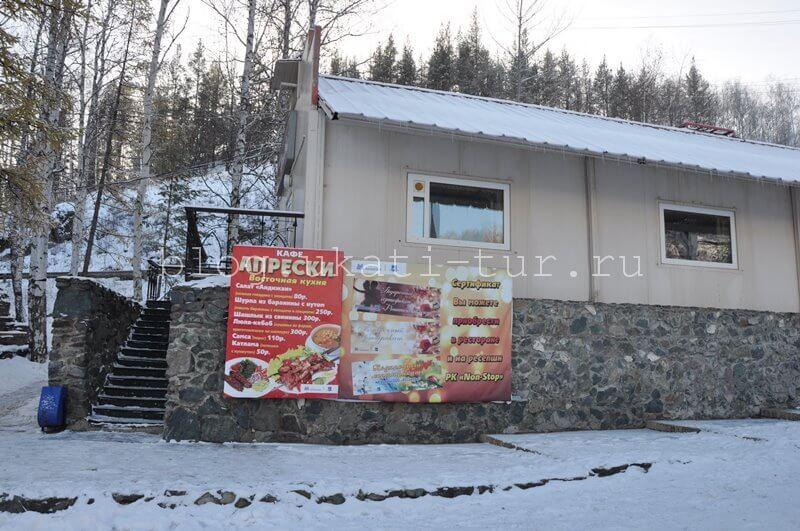 abzakovo_cafe