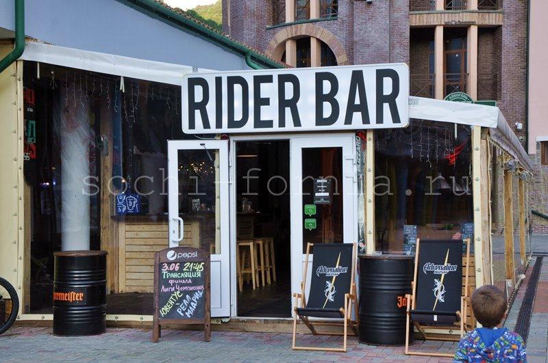 rider_bar