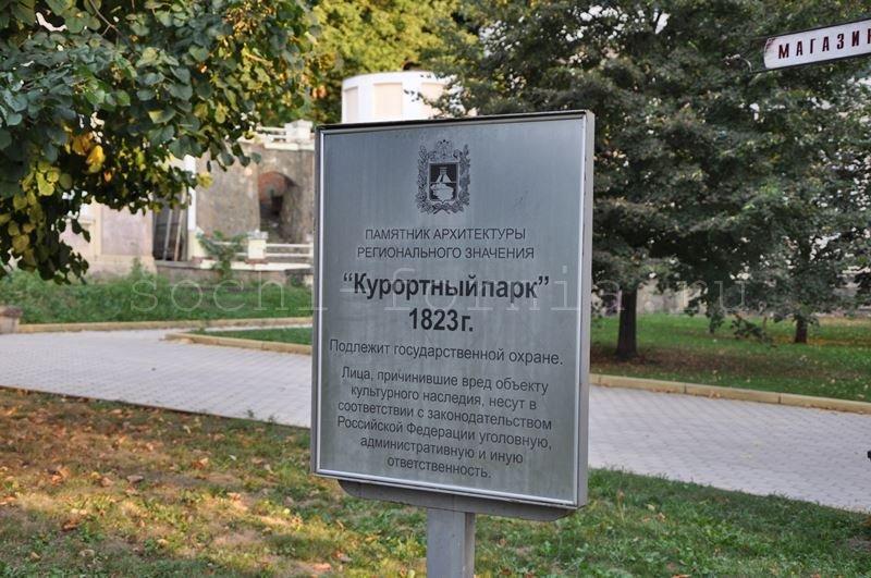 kurortny_park