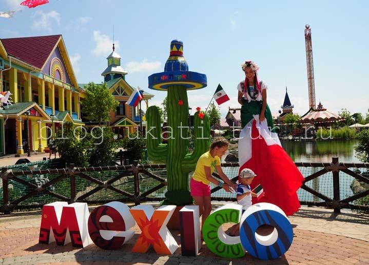 Сочи ПАрк Мексика