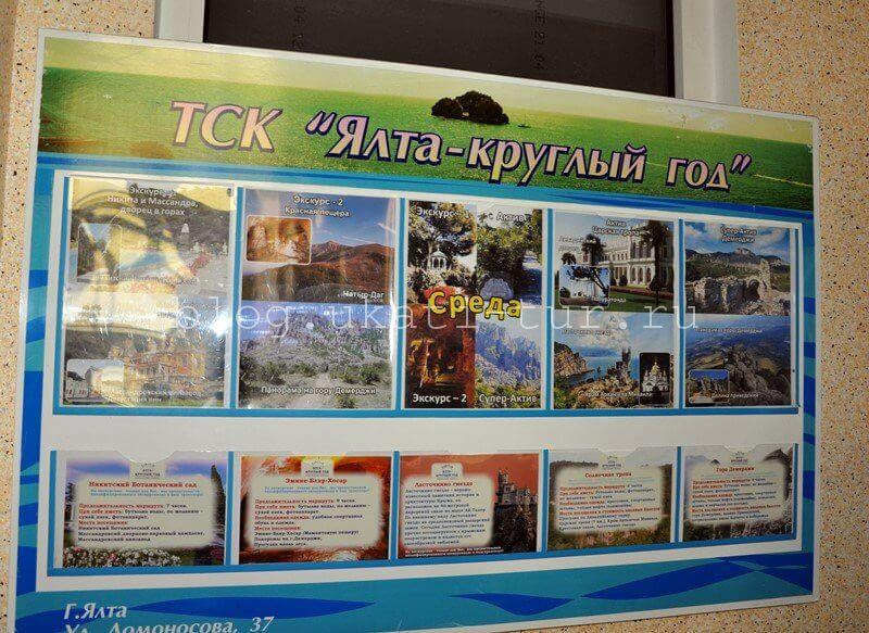 yalta365_raspisanie