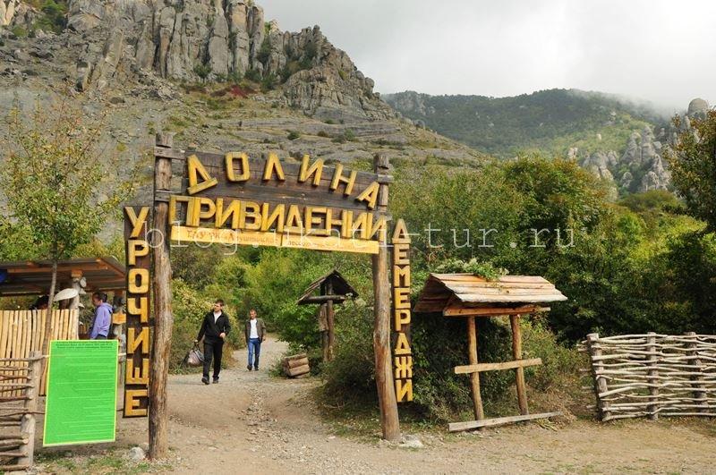 dolina_privideniy
