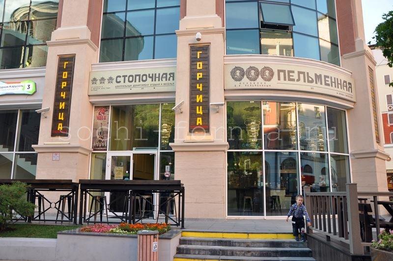 stopochnaya