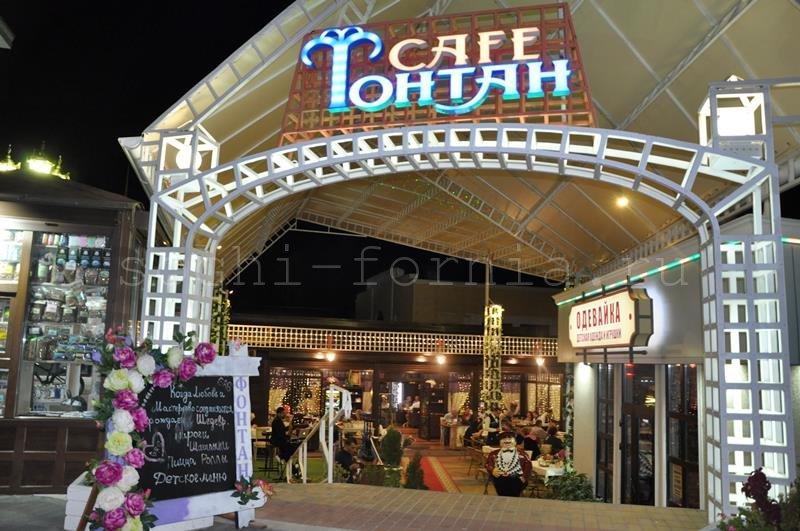 cafe_fontan