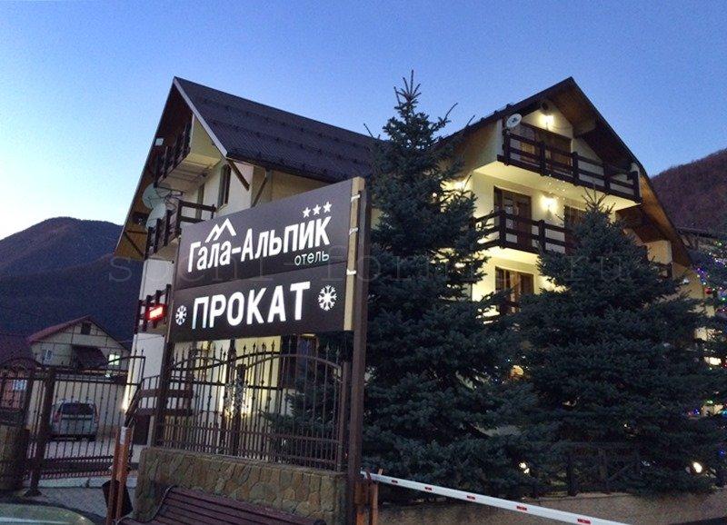 Пункты проката снаряжения на курортах Красной Поляны